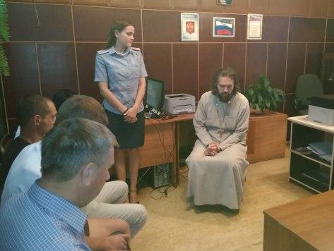 Сотрудники УИИ организовали встречу осужденных к наказаниям без изоляции от общества с протоиереем Александром Хомяковым