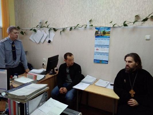 Сотрудниками уголовно-исполнительной инспекции организована встреча осужденных со священнослужителем